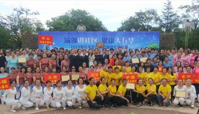 2019五华区十家街道瑜伽比赛