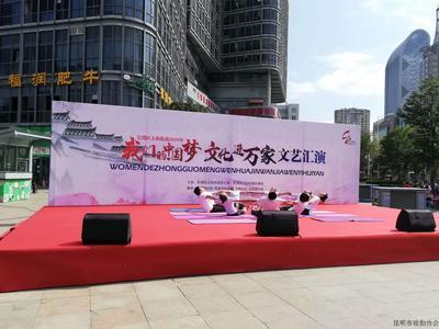 官渡区太和街道文化活动