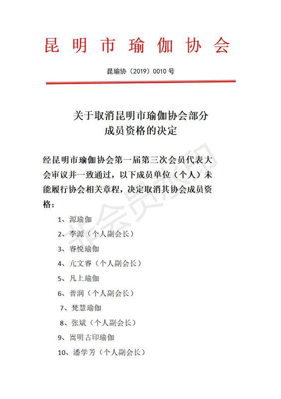 关于取消大发快3高手计划部分成员资格的决定_01.jpg