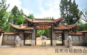 瑜伽旅游——昆明市黑龙潭公园